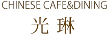 カフェダイニングレストラン光琳