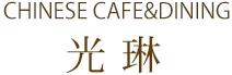 カフェダイニングレストラン光琳