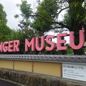 new ginger museum