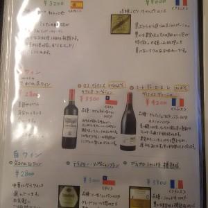 光琳ワインリスト